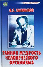 Тайная мудрость человеческого организма, Залманов А.С.