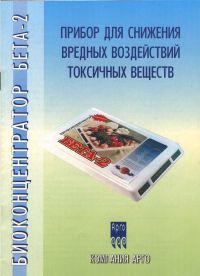Брошюра - Биоконцентратор «Бета-2»