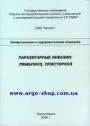 Паразитарные инвазии: лямблиоз, описторхоз (книга)