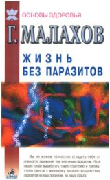 Книга - Жизнь без паразитов. Геннадий Малахов