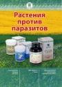 Растения против паразитов. Описторхоз, лямблиоз