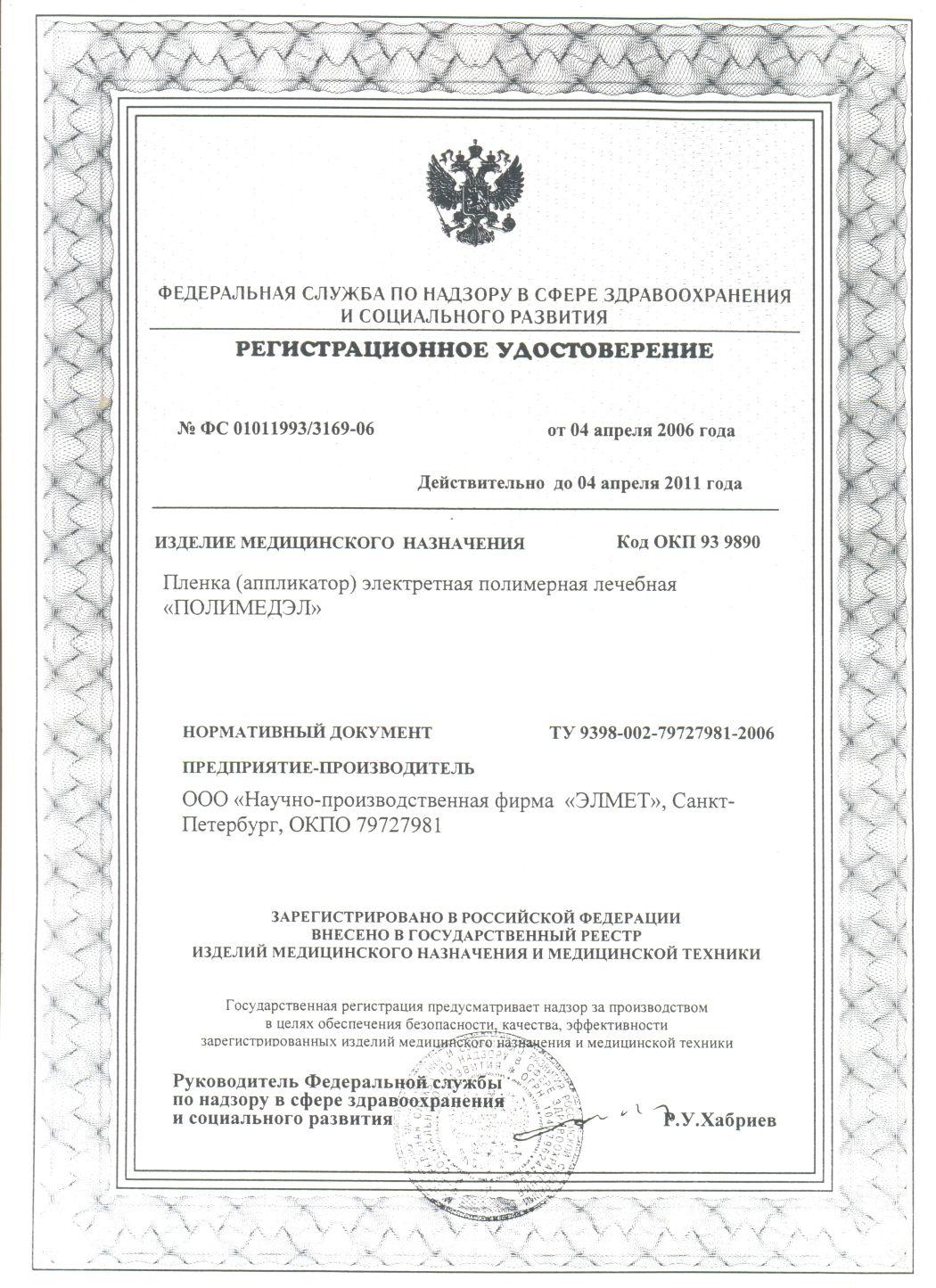 Санаторий им Н Гоголя  gogolsanatcomua
