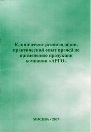 Клинические рекомендации, опыт врачей по применению продукции компании «АРГО»