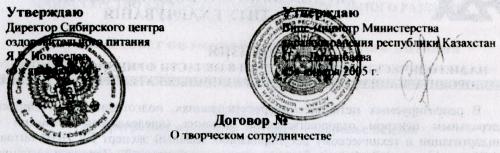 Договор О творческом сотрудничестве