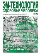 «ЭМ-Технология- здоровье человека», №12