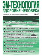 «ЭМ-Технология- здоровье человека», №13