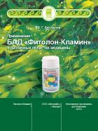 Применение БАД «Фитолон-Кламин» в различных областях медицины