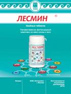 Поливитамин-фитонцидный комплекс «Лесмин»
