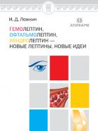 Гемолептин, офтальмолептин, хондролептин — новые лептины, новые идеи