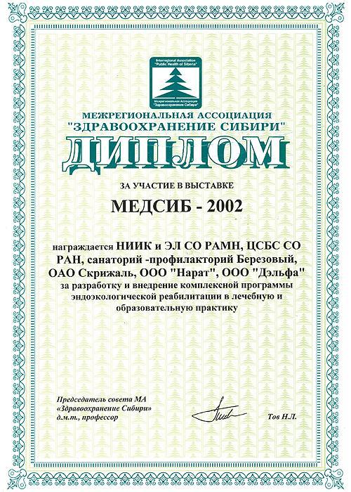 Диплом МЕДСИБ-2002 За участие в выставке