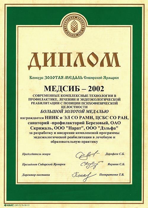 Диплом МЕДСИБ-2002 Конкурс ЗОЛОТАЯ МЕДАЛЬ Сибирской Ярмарки