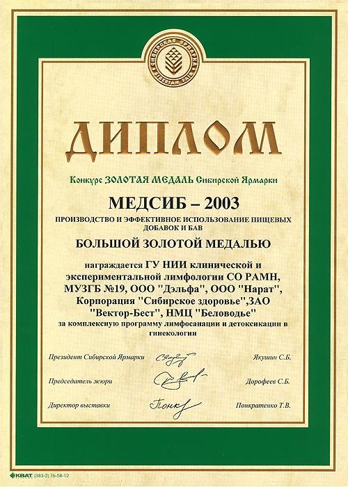Диплом МЕДСИБ-2003 Конкурс ЗОЛОТАЯ МЕДАЛЬ Сибирской Ярмарки