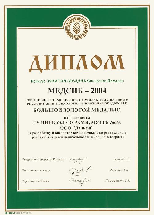 Диплом МЕДСИБ-2004 Конкурс ЗОЛОТАЯ МЕДАЛЬ Сибирской Ярмарки