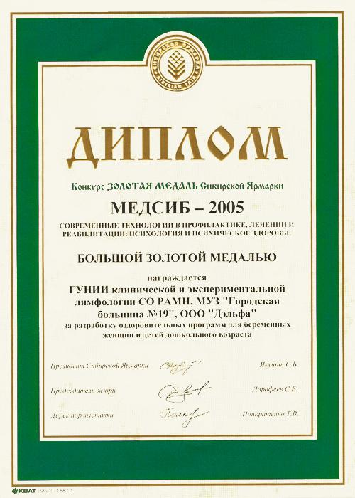 Диплом МЕДСИБ-2005 Конкурс ЗОЛОТАЯ МЕДАЛЬ Сибирской Ярмарки
