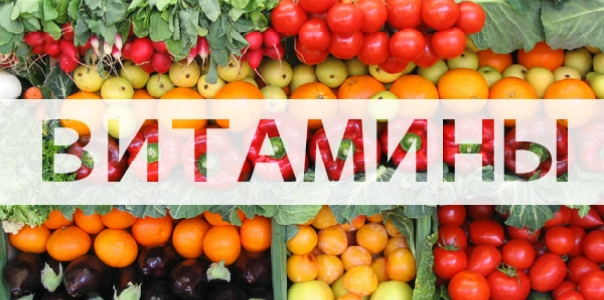 Роль витаминов в жизни человека