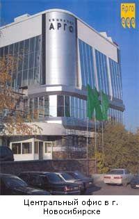 Центральный офис компании АРГО в Новосибирске