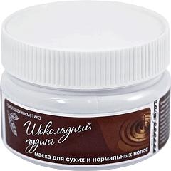 Маска для сухих и нормальных волос «Шоколадный пудинг»