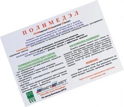 Полимедэл, полимерная пленка