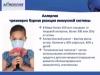 Вебинар ЭД Медицин «Аллергия и астма, две беды -- одна победа» (запись)
