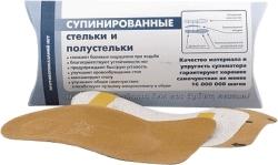 Супинировання полустелька Быкова (код 2801- 2804)