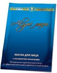 Маска для лица «Акулье масло» с экстрактом винограда, 10 мл х 3